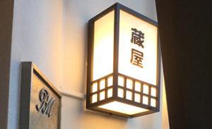 湯房蔵屋JOB(女の子求人)サイト_湯房蔵屋玄関の行灯